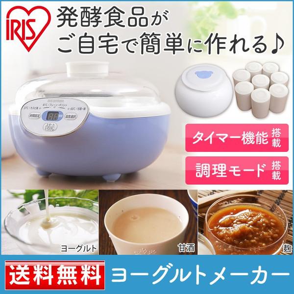 【出售特賣! - 酸奶製造商PYG-15-A光圈手工發酵乳製品食品味噌天然酵母甜酒曲