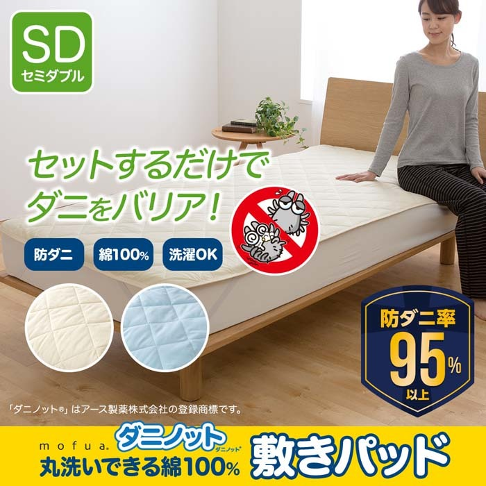 敷きパッドシーツコットン100%防ダニシンプルmofuaダニノット(R)使用丸洗いできる綿100%敷きパッドセミダブルナイスデイ