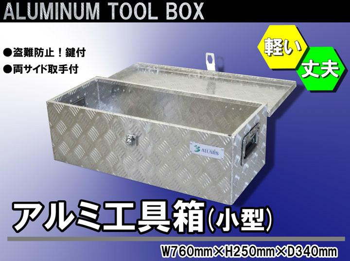 箱収納物置工具箱アルミボックスシルバーアルミス