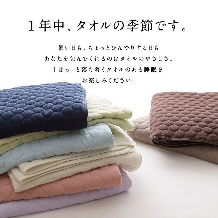 敷きパッドパッドシーツシングルタオル地寝具防ダニ・抗菌防臭やわらかタオル地敷パッド(マイティトップ2綿使用)シングル