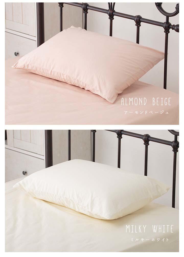 枕カバーピローケース枕寝具カバー国産【抗菌・防臭・防ダニ】綿100%200本ブロード枕カバークリアグローブ