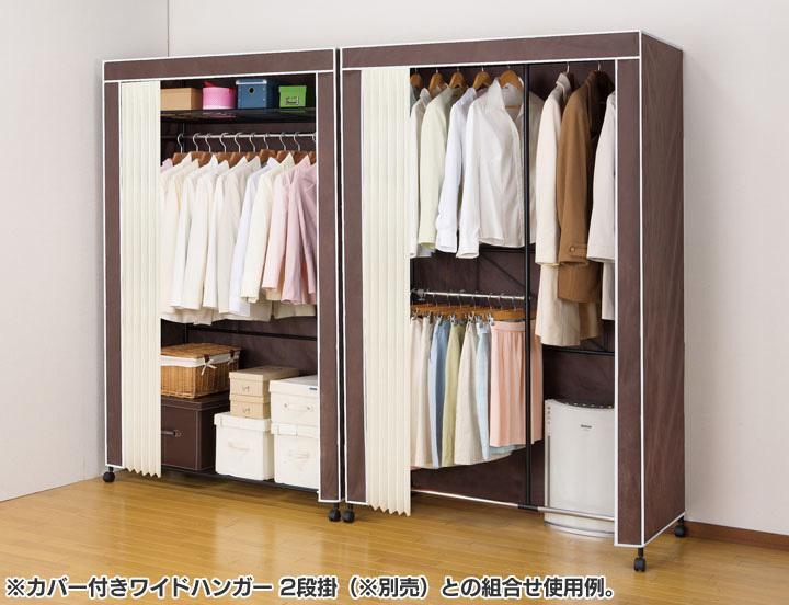 ハンガーラック衣類収納カバー付き収納カバー付きワイドハンガー上下棚付