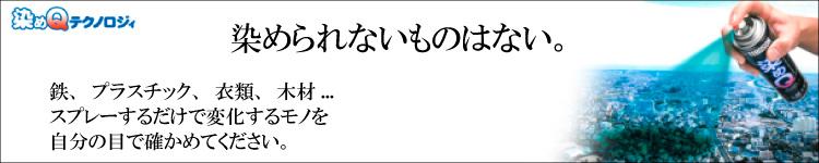 染めQシリーズ
