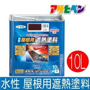 【超特価SALE開催!】 [P]【送料無料】 アサヒペン 水性屋根用遮熱塗料 [10L] アサヒペン [10L]・屋根用・遮熱塗料・セメント瓦・カラーベスト・トタン・鋼板屋根・上塗り用・水性塗料 赤外線を反射し、屋根の表面温度上昇を抑えます。, 紙文具 ひかり:2e9af2f7 --- hundeteamschule-shop.de