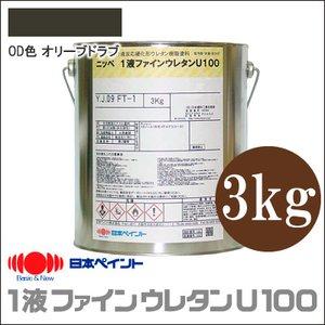 【驚きの値段】 [P] ニッペ 1液ファインウレタンU100 3分つや有り OD色[オリーブドラブ・オリーブグリーン] 3分つや有り [3kg] [P] [3kg] 日本ペイント ターペン可溶1液反応硬化形ウレタン樹脂塗料【カラーハーモニー】, NO.NO.NO.:f3c95831 --- upcomingprojectsinpanvel.com