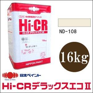 スーパーセール期間限定 [P] 【送料無料】 ニッペ Hi-CRデラックスエコ2 ND-108 [16kg] ND色 日本ペイント, ミナミアイヅグン fe75a56c
