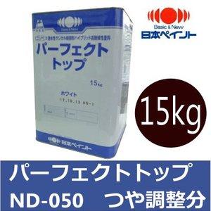 【完売】  [P]【送料無料 [15kg]】 ニッペ ND-050 ニッペ パーフェクトトップ ND-050 つや調整あり [15kg] 日本ペイント 作業性・耐候性、仕上がりにすぐれたパーフェクトシリーズの上塗り塗料【カラーハーモニー】, 韓国商品館:a131d9b0 --- hundeteamschule-shop.de