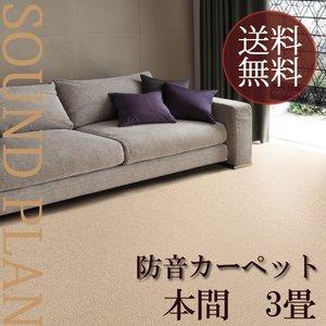 【半額】 【送料無料 1.91×2.86(3畳)】ラグ サウンドプラン(本間) 1.91×2.86(3畳) 日本製,Living 日本製 抗ウイルスカーペットの防音タイプです。, DVD-outlet:419ac2d2 --- calligraphyindia.com