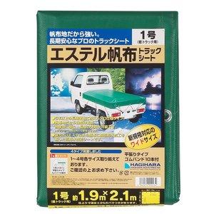 国産(萩原工業)エステル帆布トラックシート(4号小型トラ)3.0m×3.7m 【DK】