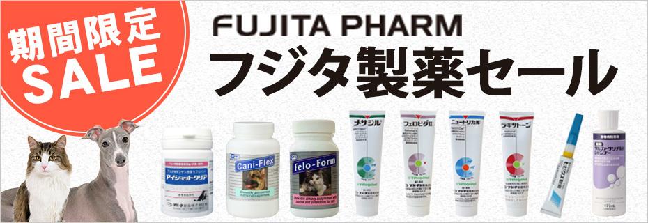 フジタ製薬
