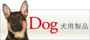 ロイヤルカナン 犬用プレミアムフード