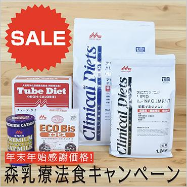 森乳療法食セール