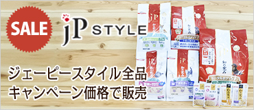 JPスタイル セール