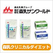 森乳サンワールド(療法食)