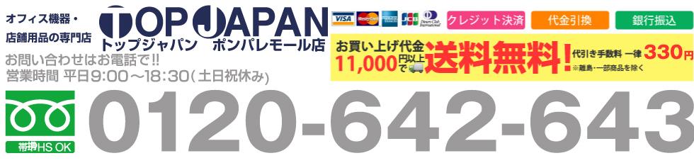 日本機器通販 ポンパレモール店