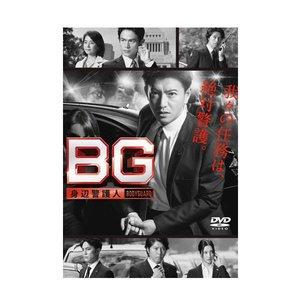人気を誇る BG ~身辺警護人~ BG DVD-BOX TCED-4036 我々の任務は、絶対警護 ~身辺警護人~ DVD-BOX。, ミヤケムラ:e3d5fff2 --- lbmg.org