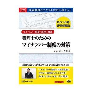2020高い素材  DVD 税理士のためのマイナンバー制度の対策 DVD 税理士のためのマイナンバー制度の対策 V40 講義映像とテキスト(PDF)をセット!, 東京ガーデニングスタイル:8d621af6 --- showyinteriors.com