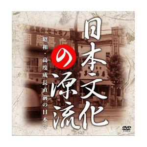 希少 黒入荷! DVD 日本文化の源流 DVD-BOX IVCF-5465 今だから再確認したい、日本の真の姿!, 挨拶状 はがき 印刷 帰蝶堂:5a0fc505 --- skyparkingzaventem.be