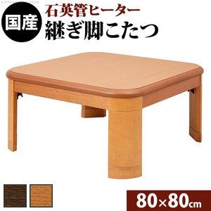 お買い得モデル 【送料無料】楢ラウンド折れ脚こたつ リラ 80×80cm こたつ テーブル 正方形 こたつ テーブル 80×80cm 日本製 国産, 富士販:c5294235 --- 5613dcaibao.eu.org