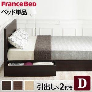 最新 【送料無料】フランスベッド ダブル 収納 フラットヘッドボードベッド ダブル 〔グリフィン〕 引出しタイプ ダブル ダブル ベッドフレームのみ 日本製 収納ベッド 引き出し付き 木製 日本製 フレーム ベーシックなベッドスタイル。フランスベッド ダブル ベッド下収納 収納ベッド 引き出し付き 木製 国産 日本製 フレーム, 松野町:fd42325a --- seed.getarkin.de