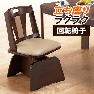 人気満点 【送料無料】椅子 こたつチェア 回転 背もたれ 回転 木製 高さ調節機能付き ハイバック回転椅子 〔ロタチェアプラス〕 ダイニングチェア こたつチェア イス 一人用 レザー 背もたれ ダイニングこたつ 炬燵 ハイタイプ 回転いす チェア 革 回転式 リビング パーソナルチェア, clair mode(クレアモード):f03d1ea6 --- rise-of-the-knights.de