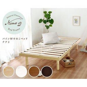 【10%OFF】 Nana2【ナナ2】パイン材すのこベッド ナチュラル Dサイズ, グランマーケット 74ef362c