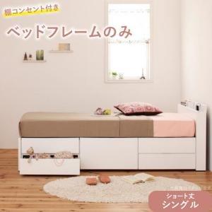 日本最級 ショート丈チェストベッド wunderbar wunderbar ヴンダーバール ベッドフレームのみ 棚コンセント付き シングル ショート丈, 足寄郡:e8d91594 --- saffronprinters.com