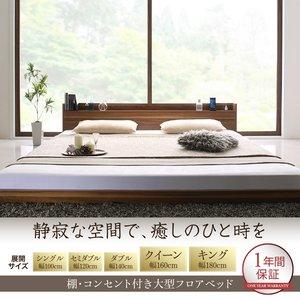 超人気高品質 棚・コンセント付き大型フロアベッド スタンダードボンネルコイルマットレス付き ダブル, 多良見町:0d9d73d1 --- saffronprinters.com