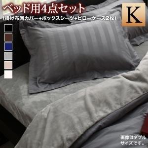 【送料無料】 冬のホテルスタイル ベッド用 プレミアム毛布とモダンストライプのカバーリングシリーズ 布団カバーセット 布団カバーセット ベッド用 冬のホテルスタイル キング4点セット, エスケンショッピング:2328d2ed --- mashyaneh.org