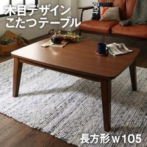 正規通販 木目デザインこたつテーブル Berno ベルノ ベルノ Berno 長方形(70×105cm), スマイルバンド:d4f18070 --- extremeti.com