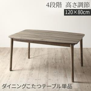 『5年保証』 暮らしに合わせてテーブルも布団も高さ調節できる年中快適こたつ Sinope FK シノーペ シノーペ Sinope エフケー こたつテーブル エフケー 4尺長方形(80×120cm), フタバ図書:9a1ad697 --- ancestralgrill.eu.org