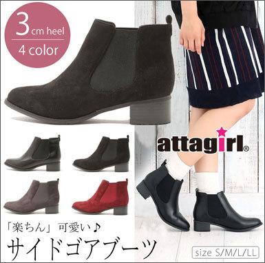 アタガール97-700