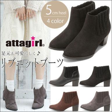 アタガール97-787