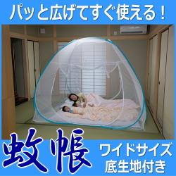 ワンタッチ蚊帳(ワイドサイズ)