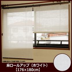 麻ロールアップ(ホワイト)176×180cm