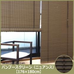 バンブースクリーン(ニュアンス)176×180cm