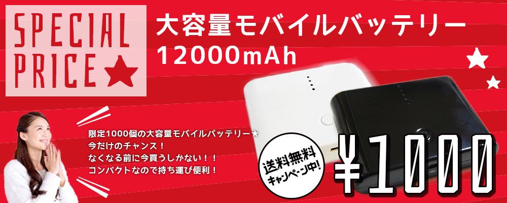 12000モバイルバッテリー1000円