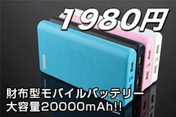 財布型モバイルバッテリー