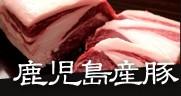 鹿児島産豚