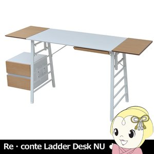 JKプラン Re・conte Ladder Desk NU set NU-SET-WHNA