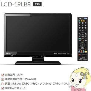 新規購入 在庫あり LCD-19LB8 三菱電機 三菱電機 19V型 液晶テレビ REAL REAL (地デジ・BS 19V型・110度CSデジタルチューナー内蔵) 送料無料!(北海道・沖縄・離島除く), ロゴスペットサイト:a82b2a51 --- extremeti.com