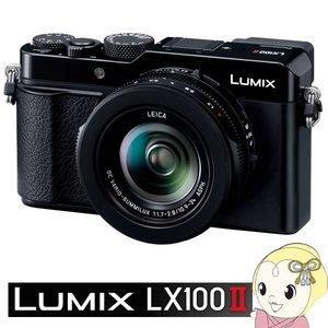 【人気商品!】 パナソニック コンパクトデジタルカメラ LUMIX DC-LX100M2 送料無料!(北海道 パナソニック・沖縄 LUMIX・離島除く), 八幡浜市:ea1d2971 --- sidercomsrl.com.ar