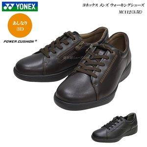 100%の保証 ヨネックス/パワークッション/ウォーキングシューズ/メンズ/靴/MC112/MC-112/カラー2色/3.5E/YONEX Power Cushion Walking Shoes/, イバラキマチ 7a295929