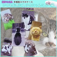 d4e9e4e475 手帳型 ケース 猫 ネコ かわいい 可愛い Xperia XZ SO-01J SOV34 X Compact SO-02J Aq..