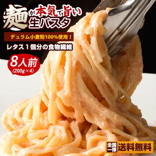 種類 パスタ 麺 パスタの種類