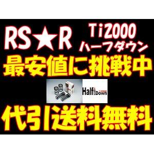 大割引 RS-R RS★R・RS☆R・RSR Ti2000ハーフダウン RS-R [オデッセイ RB1] RS★R・RS☆R・RSR ダウンサス ダウンサス ★き手数料無料&送料無料★【web-carshop】 RS★R 品番:H675THD, ナスマチ:93e592fb --- abizad.eu.org