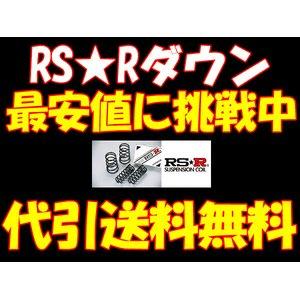 100%本物 RS-R ダウンサス [ブーン M300S/M301S] RS★R・RS☆R [ブーン RS★R・RS☆R・RSR・RSR ダウンサス ダウンサス ★き手数料無料&送料無料★【web-carshop】 RS★R 品番:T410D, The Black Market:f041dee5 --- ancestralgrill.eu.org