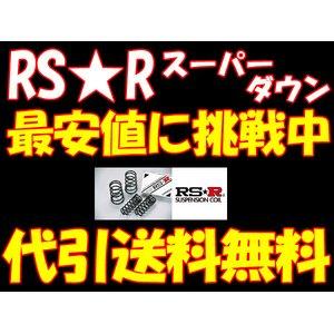 注目 RS-R [ミラアヴィ スーパーダウン [ミラアヴィ L250S ターボ車] RS★R ダウンサス・RS☆R・RSR RS-R ダウンサス ★き手数料無料&送料無料★【web-carshop】 RS★R 品番:D034S, テューリサーリ:be8707be --- affiliatehacking.eu.org
