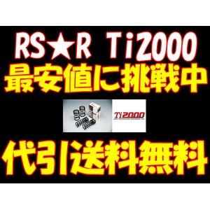 【即日発送】 RS-R Ti2000ダウン [フリードスパイク GB3] RS★R・RS☆R・RSR ダウンサス ★き手数料無料&送料無料★ 【web-carshop】, オーディオユニオン dd2ebd52