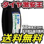 145/80R13 新品サマータイヤ GOODYEAR EfficientGrip ECO EG01 145/80/13